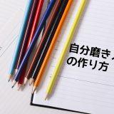 【簡単にできる】自分磨きノートの作り方
