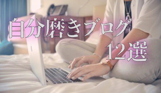 自分磨きに特化した人気ブログ12選【ジャンル別】!