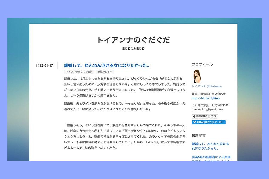 トイアンナさんOLブログ