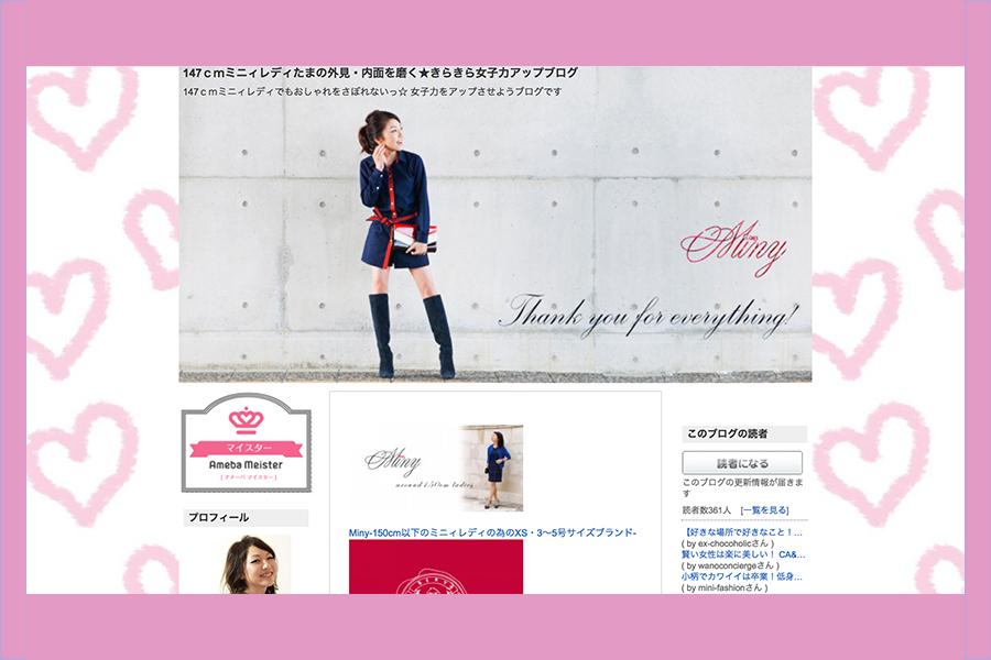 女子力アップブログ