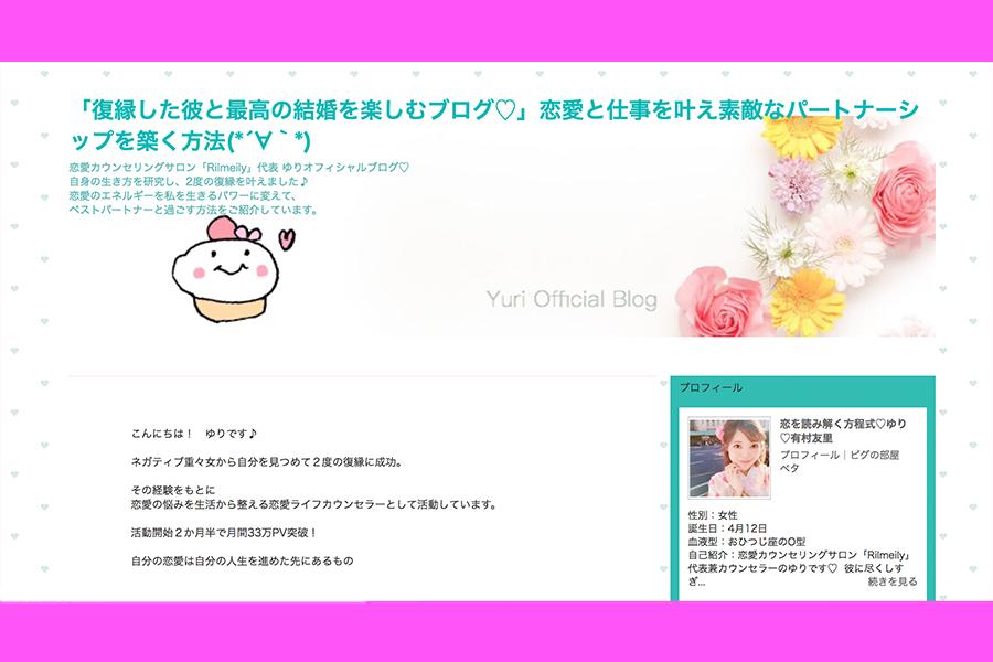 恋愛系!有村友里さんの自分磨きブログ
