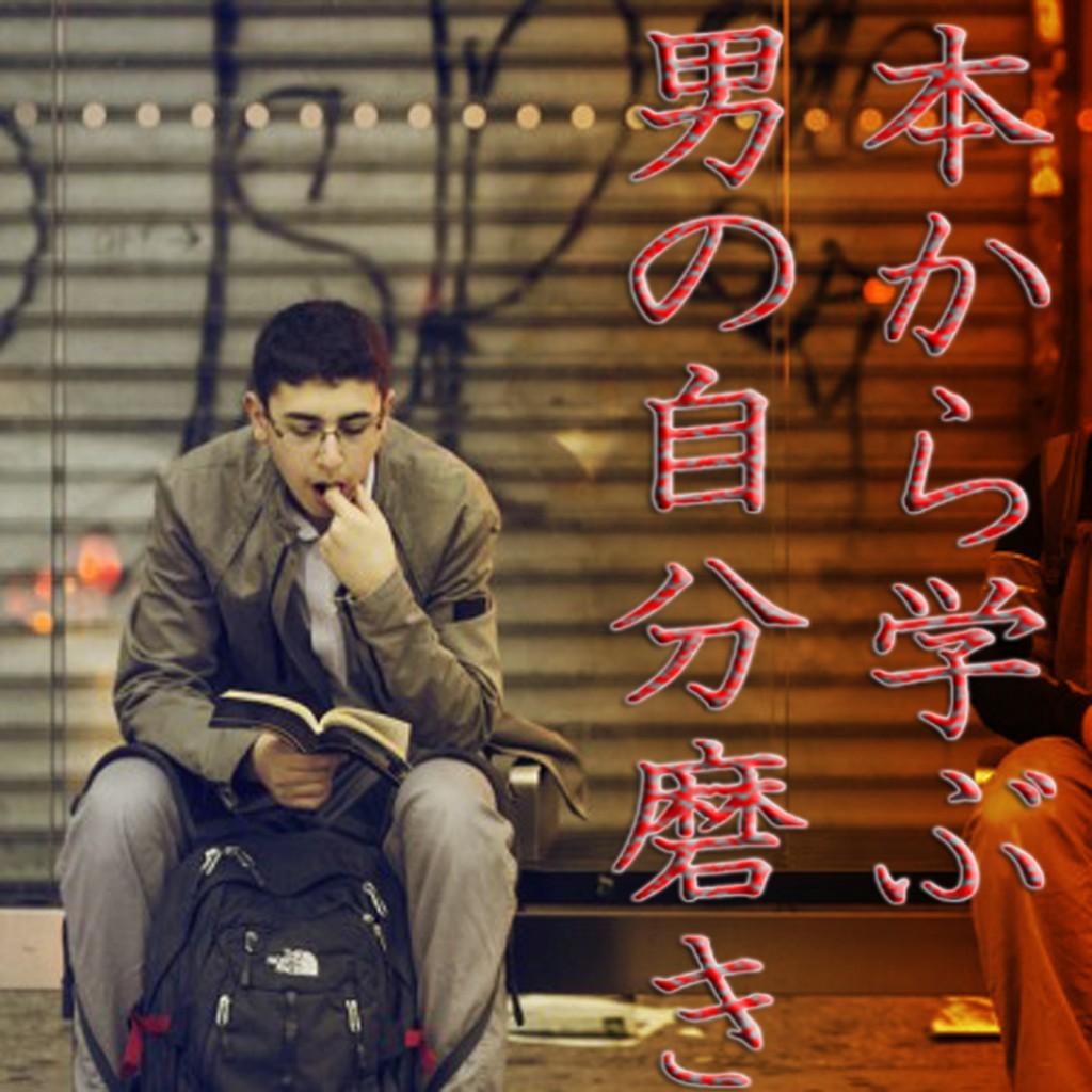 本から学ぶ男の自分磨きeye