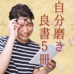 自分磨きをするならこれを読め!脱ニートが勧める良書5冊
