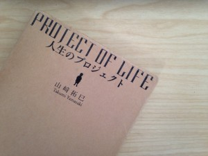 project-of-life