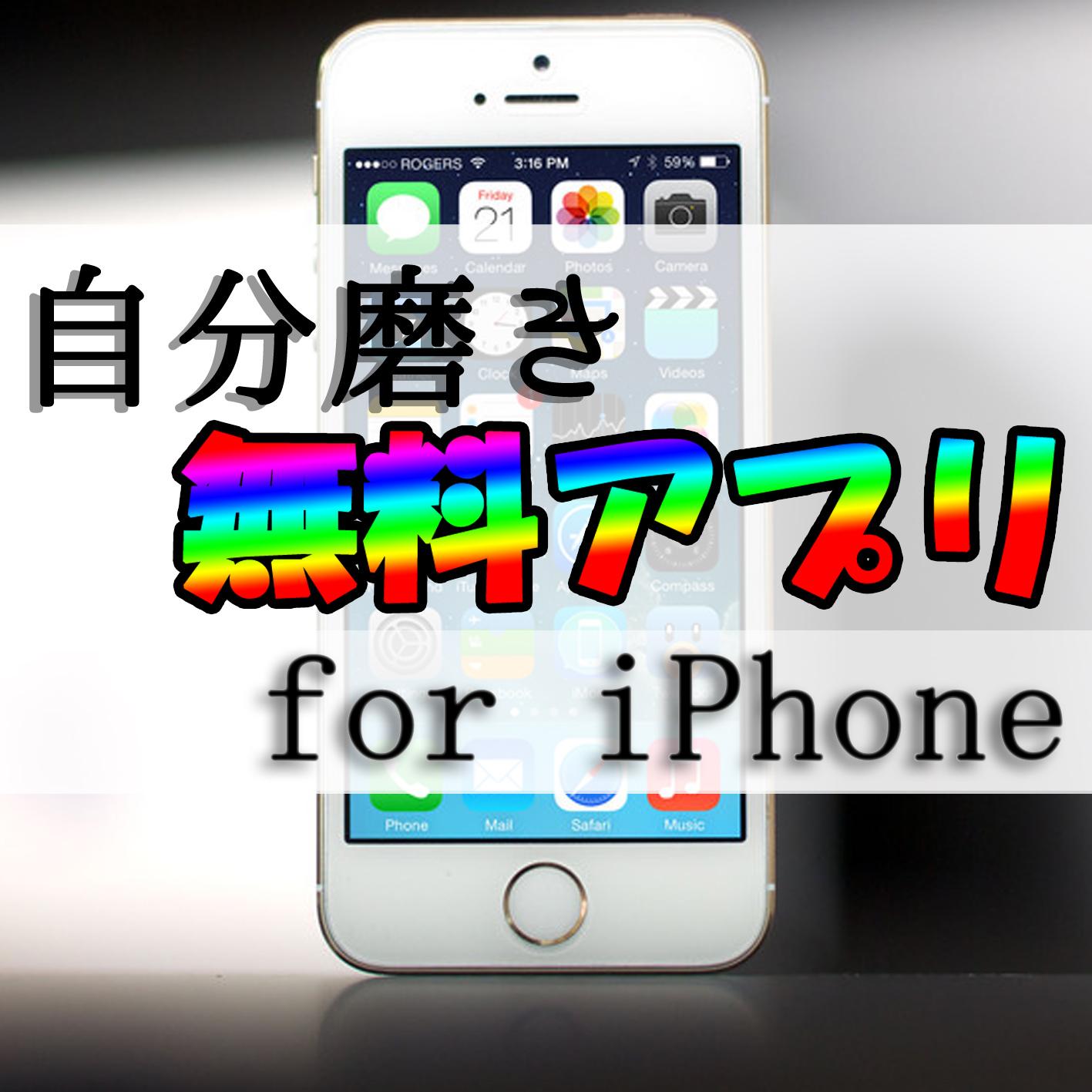 自分磨きに使える無料アプリランキング【iPhone】