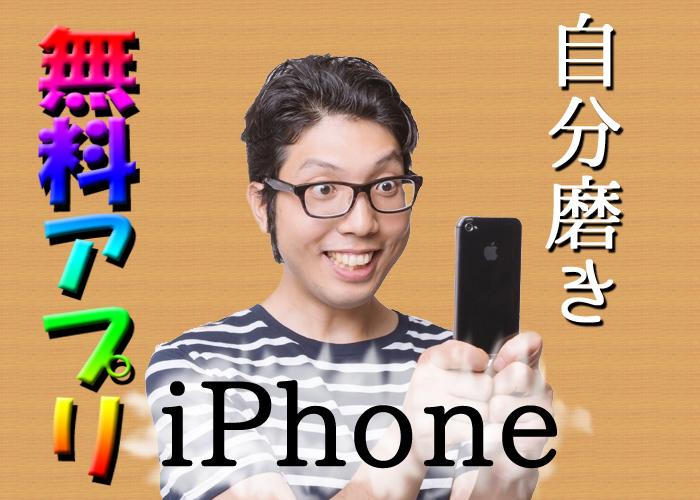自分磨きに使える無料アプリランキング-iPhone