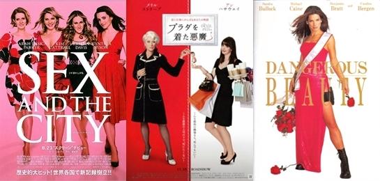 【女性】自分磨きのモチベーションが上がる映画ベスト3