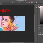【初心者向け】Photoshopの画面構成を覚えよう【ツールバー編】