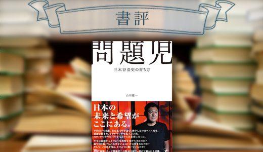 【書評】問題児 三木谷浩史の育ち方